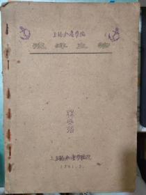 《上海水产学院 海洋生物》海洋生物-多毛类、腔肠动物门........