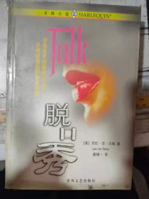 《禾木浪漫小说 脱口秀》