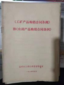 《《工矿产品购销合同条例》和《农副产品购销合同条例》》