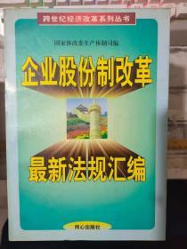 跨世纪经济改革系列丛书《企业股份制改革最新法规汇编》