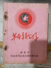 《革命委员会好 丽水县革命委员会成立和庆祝大会》毛主席关于政权问题的指示、革命委员会好革命的根本问题是政权问题、人民得到的权利,必须用战斗来保卫、无产阶级政权建设的伟大纲领.......
