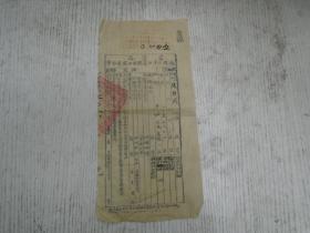 《景宁县民国三十七年征收田赋通知单》第七0六号/业户姓名张邦成…(毛笔填写)
