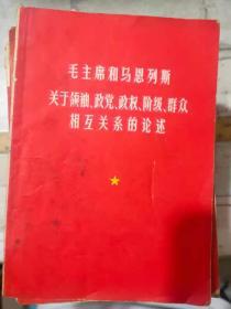 《毛主席和马恩列斯 关于领袖、政党、政权、阶级、群众相互关系的论述》
