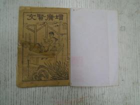 长沙南阳街文文书局印行《增广贤文》(第一页:至圣先师像…)