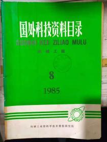 《国外科技资料目录 机械工程 1985 8》机械工程总论、工程材料与材料试验、液压与气动技术、压力加工与设备、焊接工艺与设备.......