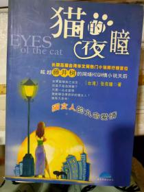 《猫的夜瞳》