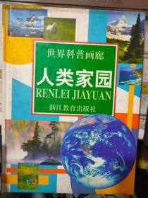 《世界科普画廊 人类家园》地球是圆的吗、地壳在不断运动吗、最大的沙漠、人类最早的地图、中国古代最著名的航海家、生命的摇篮、科学家对企鹅的试验........