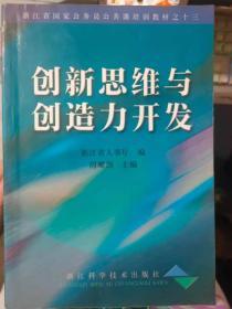 浙江省国家公务员公共课培训教材之十三《创新思维与创造力开发》
