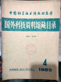 中国科学技术情报研究所《国外科技资料馆藏目录 1985 4/02371-03186》动力工程、核动力工程、电工技术、机械制造