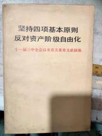 《坚持四项基本原则反对资产阶级自由化 十一届三中全会以来有关重要文献摘编》在中央纪律监察委员会第一次全体会议上的讲话、坚持四项基本原则、在庆祝中华人民共和国成三十周年大会上的讲话、在全国计划会议上的讲话......
