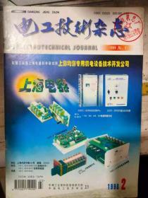 《电工技术杂志 1998 2》神经元自适应谐波电流检测方法的模拟电路实现、有源电力滤波器补偿电流的计算、同步电动机转差率在线检测.....