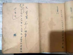 《账簿》民国卅一年