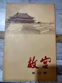 《故宫 第2辑》(12张明信片)