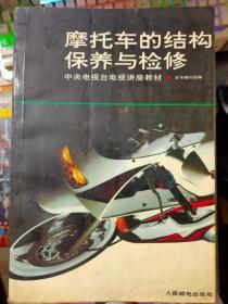 中央电视台电视讲座教材《摩托车的结构保养与检修》