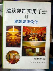 《建筑装饰实用手册 1 建筑装饰设计》
