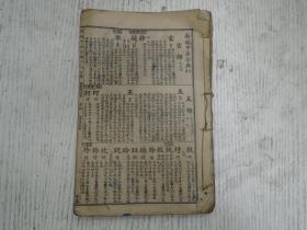 民国版《新编中华字典》(午集、未集、申集)
