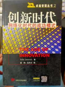 卓越管理丛书2《创新时代 网络化时代的成功模式》