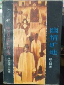 淘金者系列长篇小说《幽情旷地》