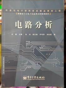 信息与电子学科百本精品教材工程 新编电气与电子信息类本科规划教材《电路分析》