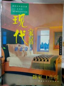 《现代家居创意设计 卧室 工作间》