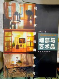 现代家庭生活参考书系《现代家庭装潢大参考 细部与艺术品》
