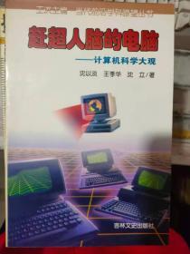 《赶超人脑的电脑——计算机科学大观》