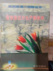 农民致富—招鲜丛书 《高效益花卉生产新技术》