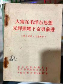 《大寨在毛泽东思想光辉照耀下奋勇前进(学习资料·注意保存)》大寨在毛泽东思想光辉照耀下奋勇前进、改革管理制度必须由党的坚强领导.......