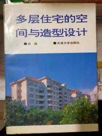 《多层住宅的空间与造型设计》