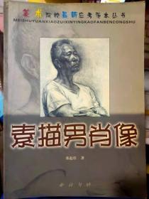 《美术院校最新应考试范本丛书 素描男肖像》