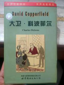 有声名著精选《大卫·科波菲尔》(两盘磁带一本书)