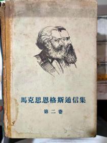 《马克思恩格斯通信集 第二卷 一八五四年至一八六零年》