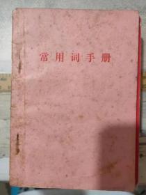 《常用词手册》名词、动词、形容词、数词、量词、代词、副词、介词、连词、组词、叹词