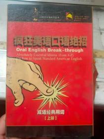 闪电式外语系列丛书《疯狂美语口语绝招 成语经典用词(上册)》(两盘磁带一本书)