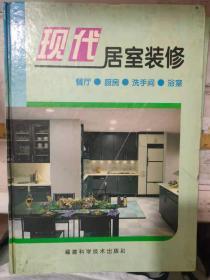 《现代居室装修——餐厅·厨房·洗手间·浴室》
