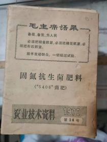 """《农业技术资料 1970 第14号 固氮抗生菌肥料(""""5406""""菌肥)》农业肥料的一种新发现——固氮抗生菌肥土法上马的调查报告、固氮抗生菌肥的应用和制备"""