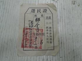 一九五四年三月三日《选民证》赖全…(青田县双溪乡选举委员会印)