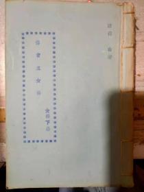《傅青主女科 女科下卷》80年代油印本、/妊娠、小产、难产、正产、产后、