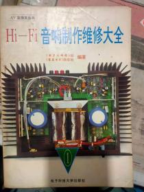 《Hi—Fi音响制作维修大全 1》音响系统的组成、音响系统的分类、音响室、扬声器部分、放大器部分、扩音机部分、CD部分、影碟机部分