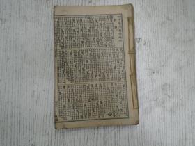 民国版《新编中华字典补编》(未集、申集、酉集、戌集、亥集)