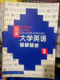 《泛读大学英语精解精析 3》