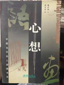 中国当代名人语画书系《心想》