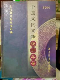 《中国文化文物统计年鉴 2004》2003年中国文化发展概述、全国文化事业机构数、全国公共图书馆业务活动情况、按年份各地区文化站机构数、全国文化产业机构数 从业人员数........