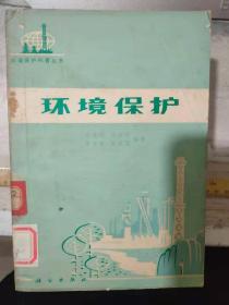环境保护科普丛书《环境保护》