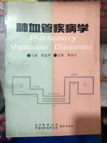 《肺血管疾病学》