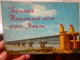 《南京长江大桥(俄文)》(8张明信片)