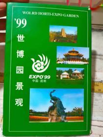 《中国·昆明 '99世博园景观》(10张明信片)