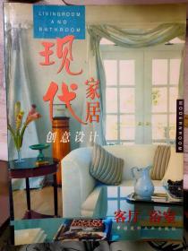《现代家居创意设计 客厅 浴室》