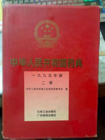 《中华人民共和国药典 1995年版二部》中国药典沿革、新增品种、为收载1990年版(二部)中的品种、采用药名与原国家药品标准名称对照........