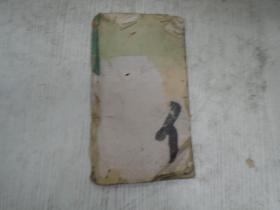 上海天宝书局石印《四雪草堂重订通俗隋唐演义》卷一至卷二()